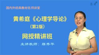 黄希庭《心理学导论》(第2版)网授精讲班【教材精讲+考研真题串讲】