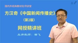 方汉奇《中国新闻传播史》(第2版)网授精讲班【教材精讲+考研真题串讲】