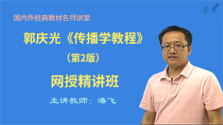 郭庆光《传播学教程》(第2版)网授精讲班【教材精讲】