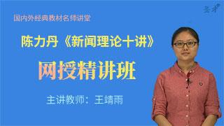 陈力丹《新闻理论十讲》网授精讲班【教材精讲+考研真题串讲】
