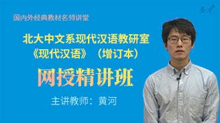 北大中文系现代汉语教研室《现代汉语》(增订本)网授精讲班【教材精讲+考研真题串讲】