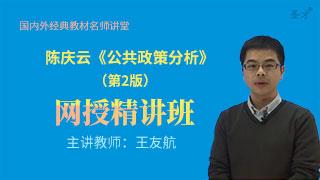 陈庆云《公共政策分析》(第2版)网授精讲班【教材精讲+考研真题串讲】