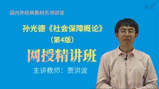 孙光德《社会保障概论》(第4版)网授精讲班【教材精讲+考研真题串讲】