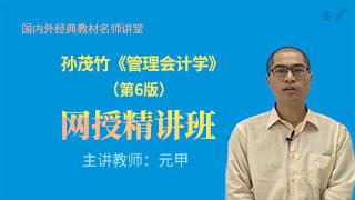 孙茂竹《管理会计学》(第6版)网授精讲班【教材精讲+考研真题串讲】