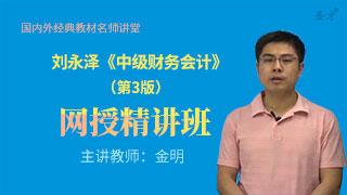 刘永泽《中级财务会计》(第3版)网授精讲班【教材精讲+考研真题串讲】