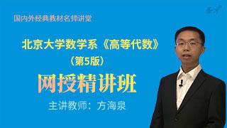 北京大学数学系《高等代数》(第3版)网授精讲班【教材精讲+考研真题串讲】