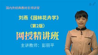 刘燕《园林花卉学》(第2版)网授精讲班【教材精讲+考研真题串讲】