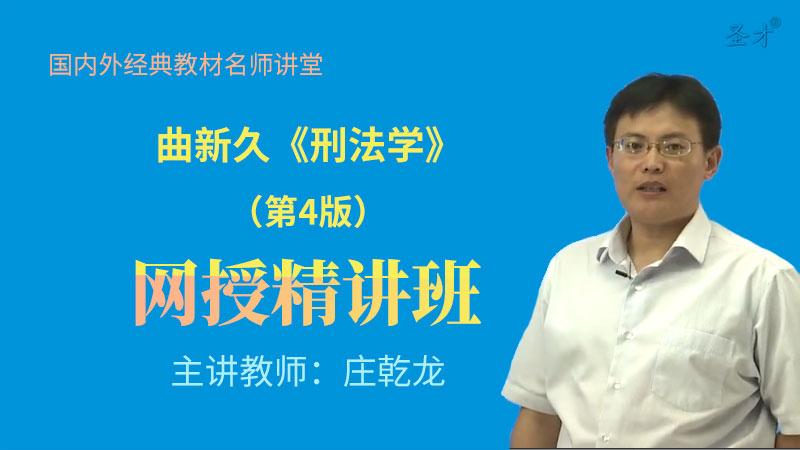 曲新久《刑法学》(第4版)网授精讲班【教材精讲+考研真题串讲】