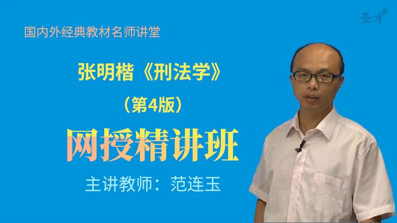 张明楷《刑法学》(第4版)网授精讲班【教材精讲+考研真题串讲】