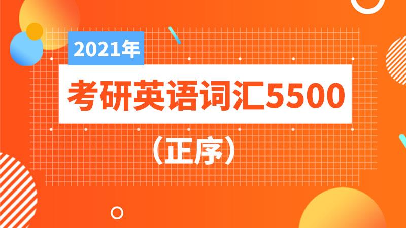 2021年考研英语词汇5500(正序)