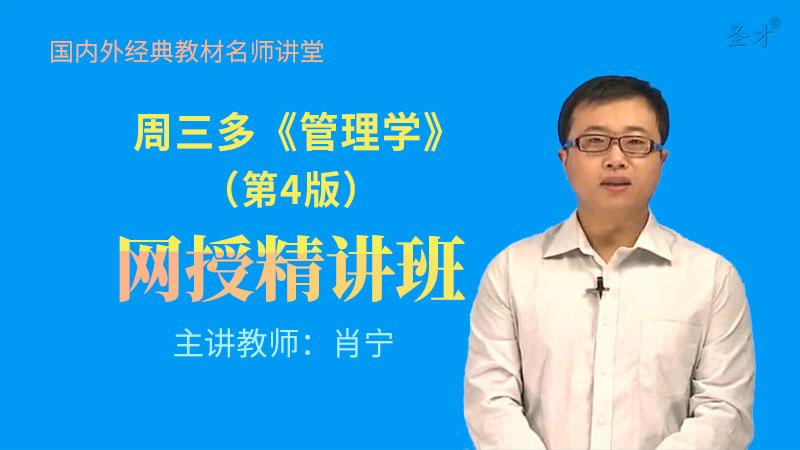 周三多《管理学》(第4版)网授精讲班【教材精讲+考研真题串讲】