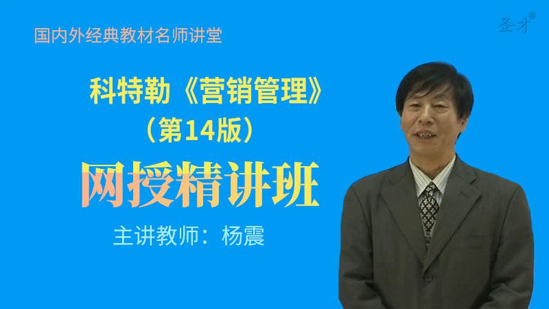 科特勒《营销管理》(第14版)网授精讲班【教材精讲+考研真题串讲】