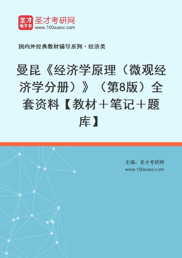 曼昆《经济学原理(微观经济学分册)》(第8版)全套资料【教材+笔记+题库】
