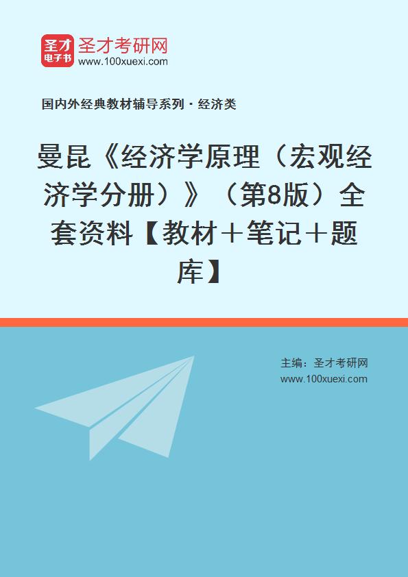曼昆《经济学原理(宏观经济学分册)》(第8版)全套资料【教材+笔记+题库】