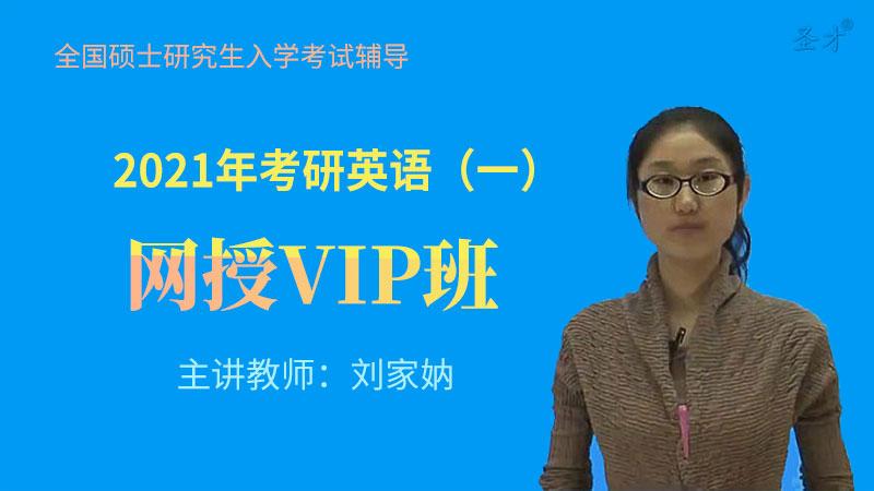 2021年考研英语(一)网授VIP班