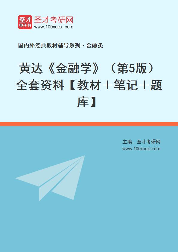 黄达《金融学》(第5版)全套资料【教材+笔记+题库】