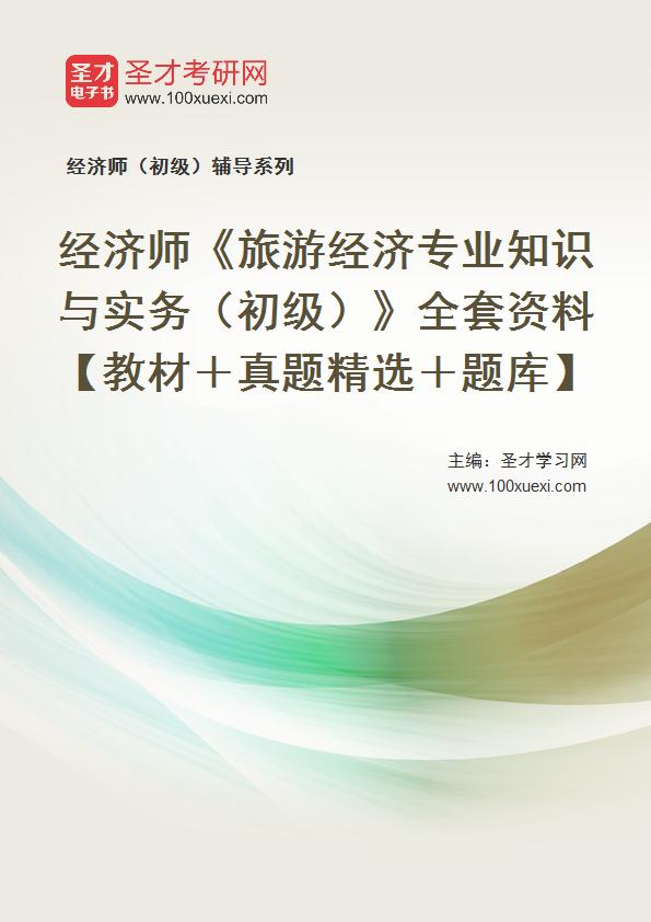 2020年经济师《旅游经济专业知识与实务(初级)》全套资料【教材+真题精选+题库】