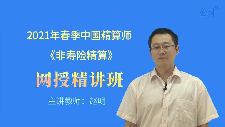 2021年春季中国精算师《非寿险精算》网授精讲班【教材精讲+真题串讲】