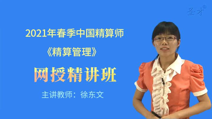 2021年春季中国精算师《精算管理》网授精讲班【教材精讲+真题串讲】