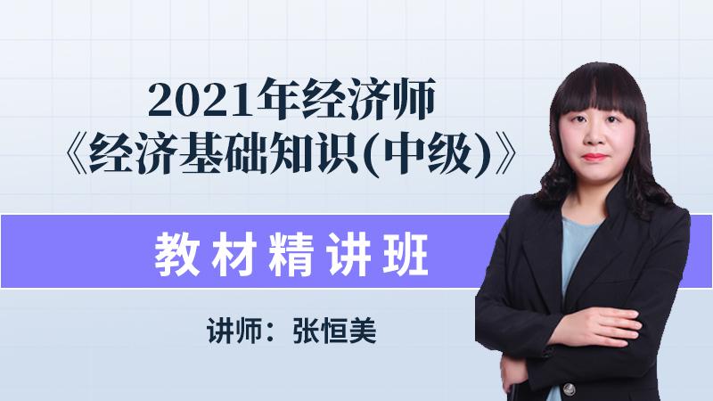 2021年经济师《经济基础知识(中级)》教材精讲班