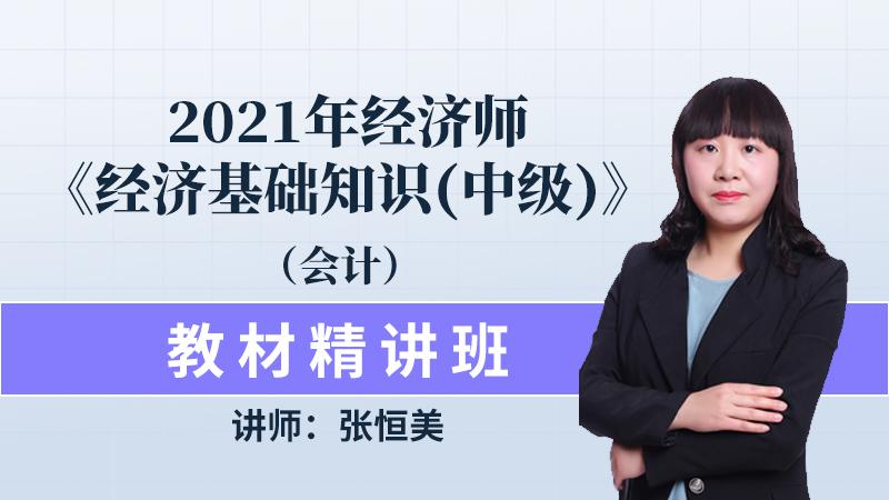 2021年经济师《经济基础知识(中级)》(会计)教材精讲班