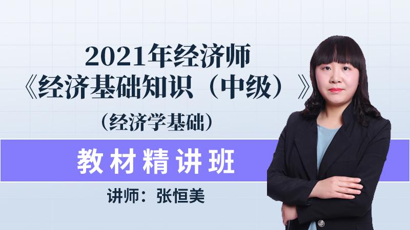 2021年经济师《经济基础知识(中级)》(经济学基础)教材精讲班