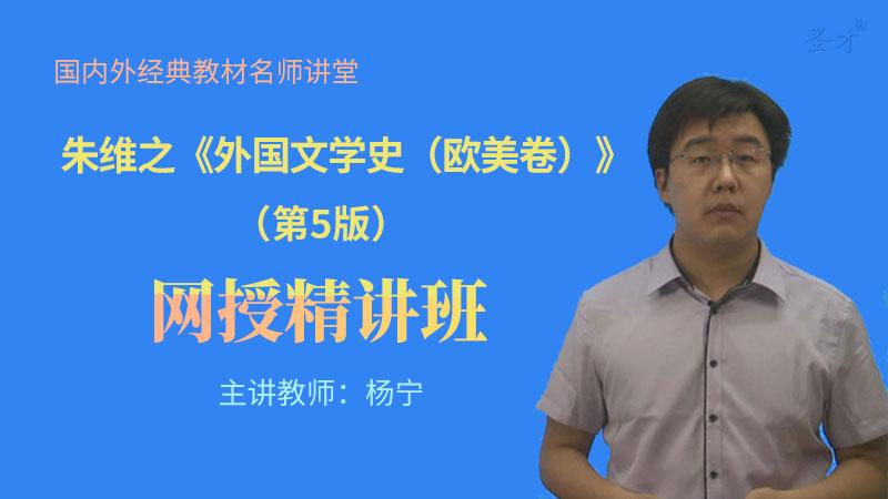 朱维之《外国文学史(欧美卷)》(第5版)网授精讲班【教材精讲+考研真题串讲】