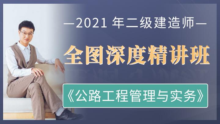2021年二级建造师《公路工程管理与实务》全图深度精讲班