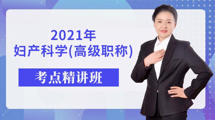 2021年妇产科学(高级职称)考点精讲班