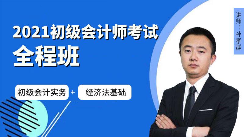 2021年初级会计师考试全程班(初级会计实务+经济法基础)