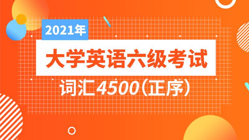 2021年大学英语六级考试词汇5500(正序)