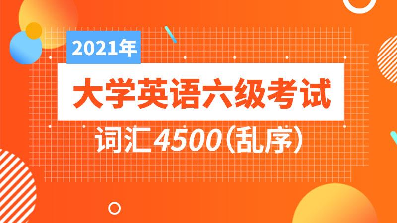 2021年大学英语六级考试词汇5500(乱序)