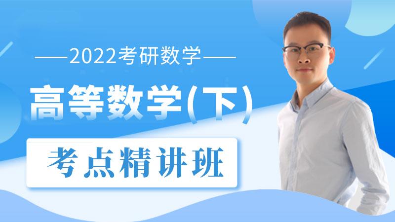 2022年考研数学高等数学(下)考点精讲班