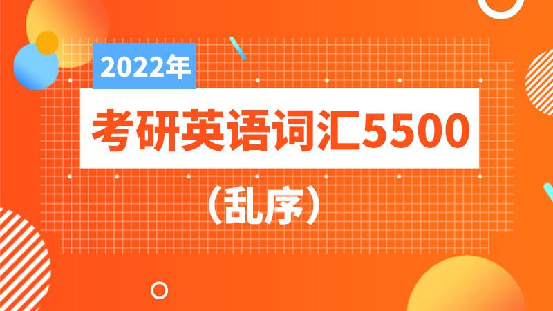 2022年考研英语词汇5500(乱序)