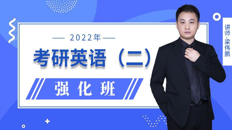 2022年考研英语(二)强化班