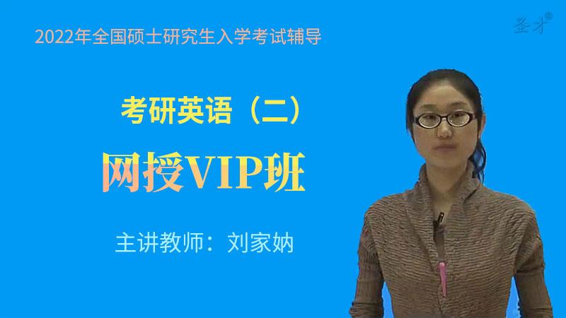 2022年考研英语(二)网授VIP班
