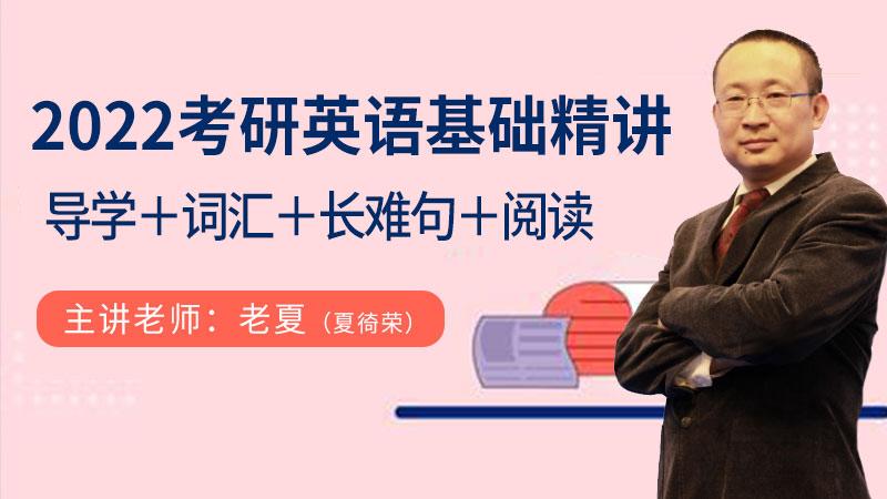2022年考研英语基础精讲【导学+词汇+长难句+阅读】(英语一、英语二通用)