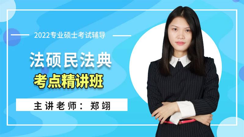 2022年考研法硕民法典考点精讲班
