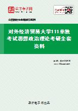 2021年对外经济贸易大学111单独考试思想政治理论考研全套资料