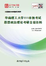 2021年华南理工大学111单独考试思想政治理论考研全套资料