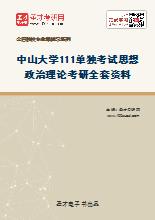 2021年中山大学111单独考试思想政治理论考研全套资料