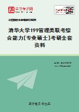 2021年清华大学199管理类联考综合能力[专业硕士]考研全套资料