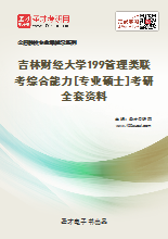 2021年吉林财经大学199管理类联考综合能力[专业硕士]考研全套资料