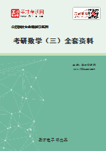 2021年考研数学(三)全套资料