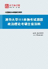 2021年清华大学111单独考试思想政治理论考研全套资料