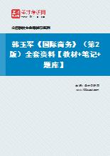 韩玉军《国际商务》(第2版)全套资料【教材+笔记+题库】