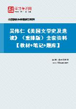 吴伟仁《美国文学史及选读》(重排版)全套资料【教材+笔记+题库】