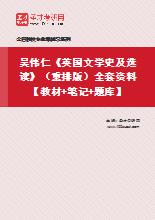吴伟仁《英国文学史及选读》(重排版)全套资料【教材+笔记+题库】