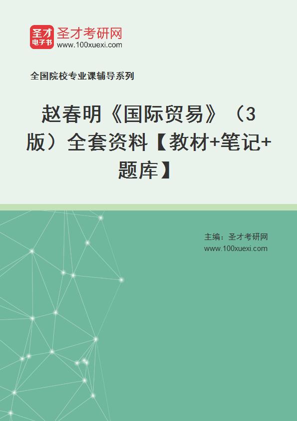 赵春明《国际贸易》(第3版)全套资料【教材+考研真题精选+题库】
