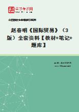 赵春明《国际贸易》(第3版)全套资料【教材+笔记+题库】